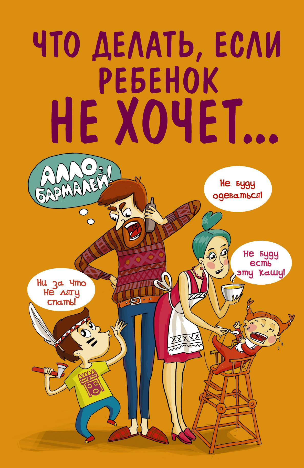 Внукова М.А, Что делать, если ребенок не хочет...