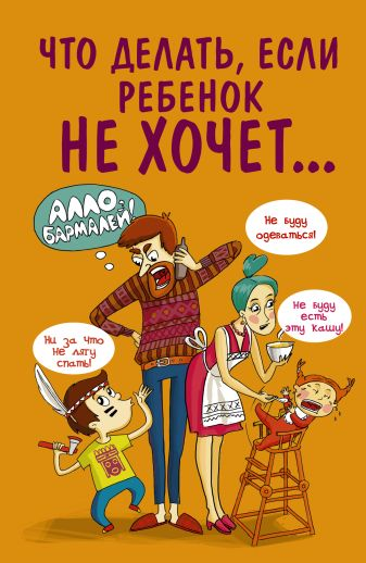 Внукова М.А, - Что делать, если ребенок не хочет... обложка книги