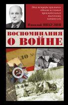 Никулин Н.Н. - Воспоминания о войне' обложка книги