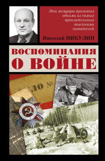 Никулин Н.Н. - Воспоминания о войне обложка книги
