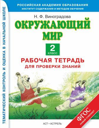 Виноградова Н.Ф. - Окружающий мир. 2 класс. Рабочая тетрадь для проверки знаний обложка книги