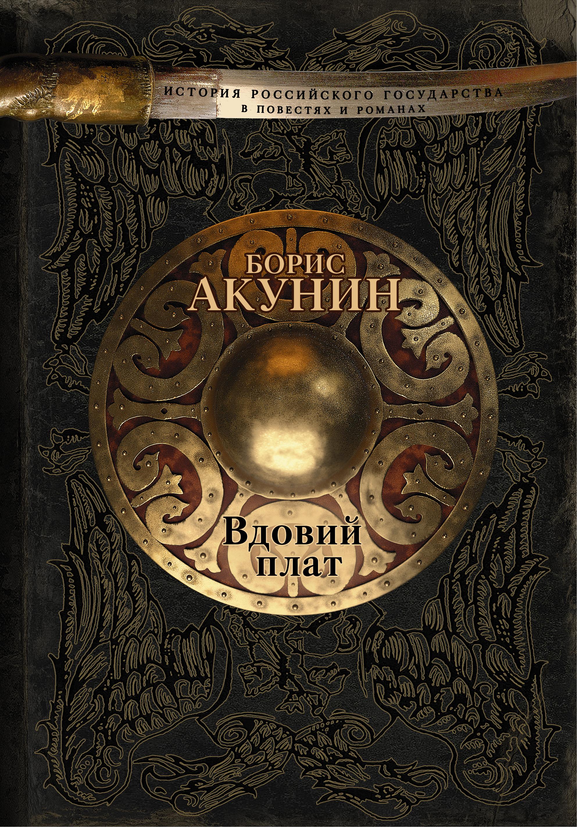 Борис Акунин Вдовий плат борис акунин вдовий плат роман