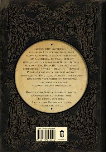 Вдовий плат Борис Акунин