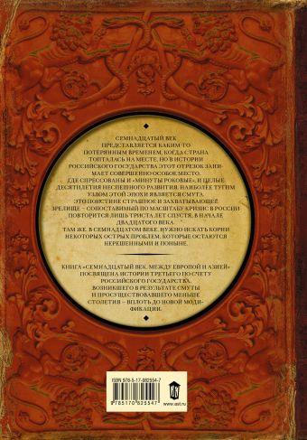 История Российского Государства. Между Европой и Азией. Семнадцатый век Борис Акунин
