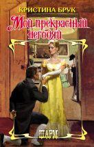 Кристина Брук - Мой прекрасный негодяй' обложка книги