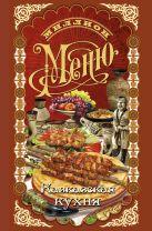 Ройтенберг И.Г. - Кавказская кухня' обложка книги