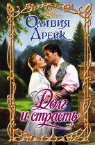 Оливия Дрейк - Долг и страсть' обложка книги