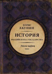 История Российского Государства (подарочная, цветная)