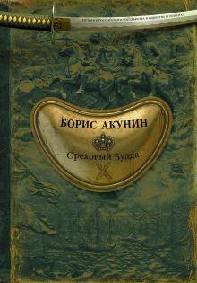 История Российского Государства(подарочная)
