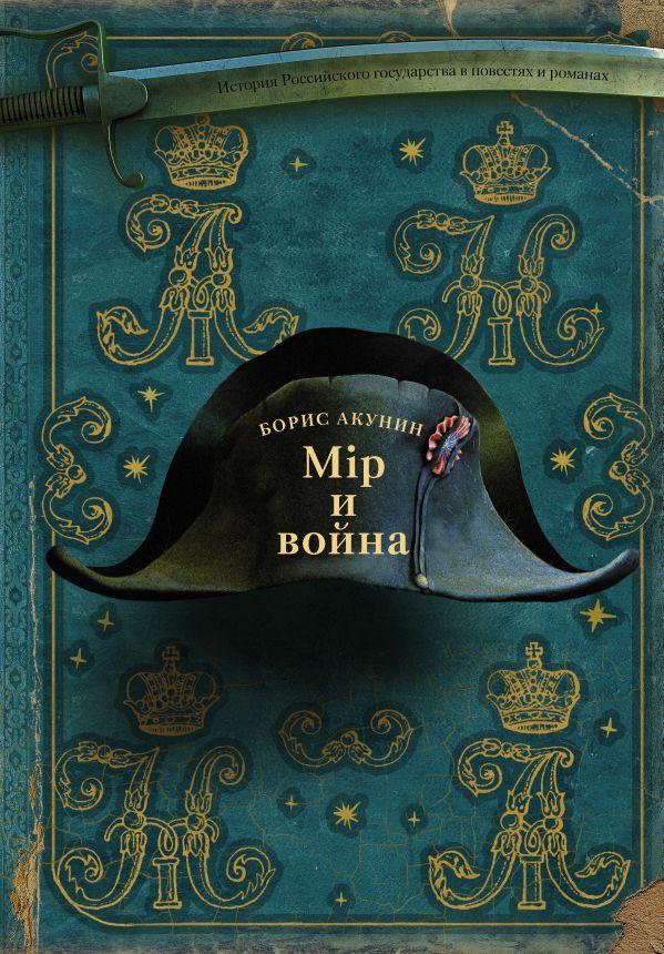 Акунин Борис Мiр и Война