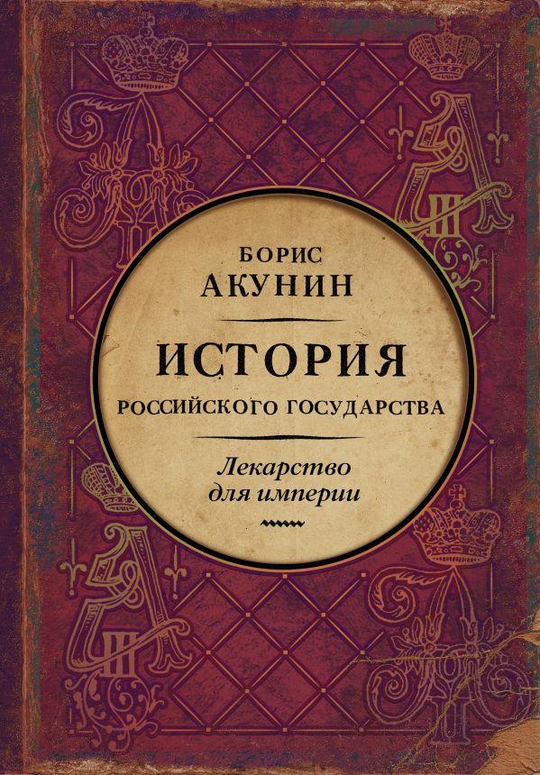 Акунин Борис Царь-освободитель и царь-миротворец. Лекарство для империи
