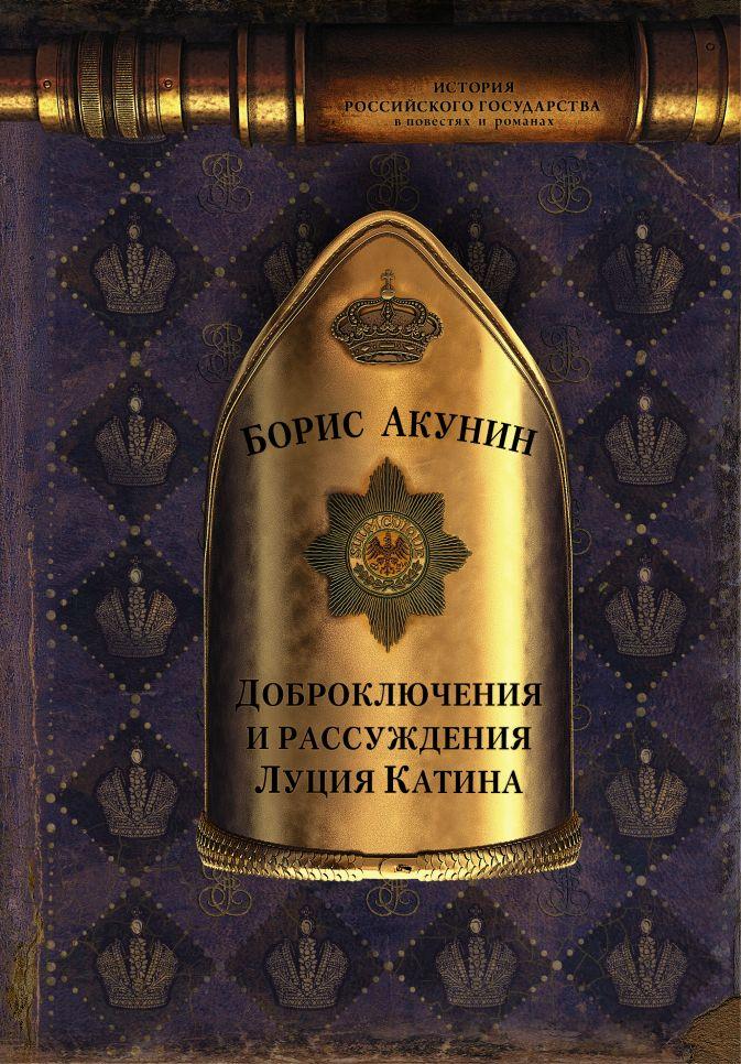 Доброключения и рассуждения Луция Катина Борис Акунин