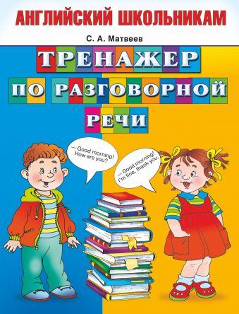 Тренажер по разговорной речи Матвеев С.А.