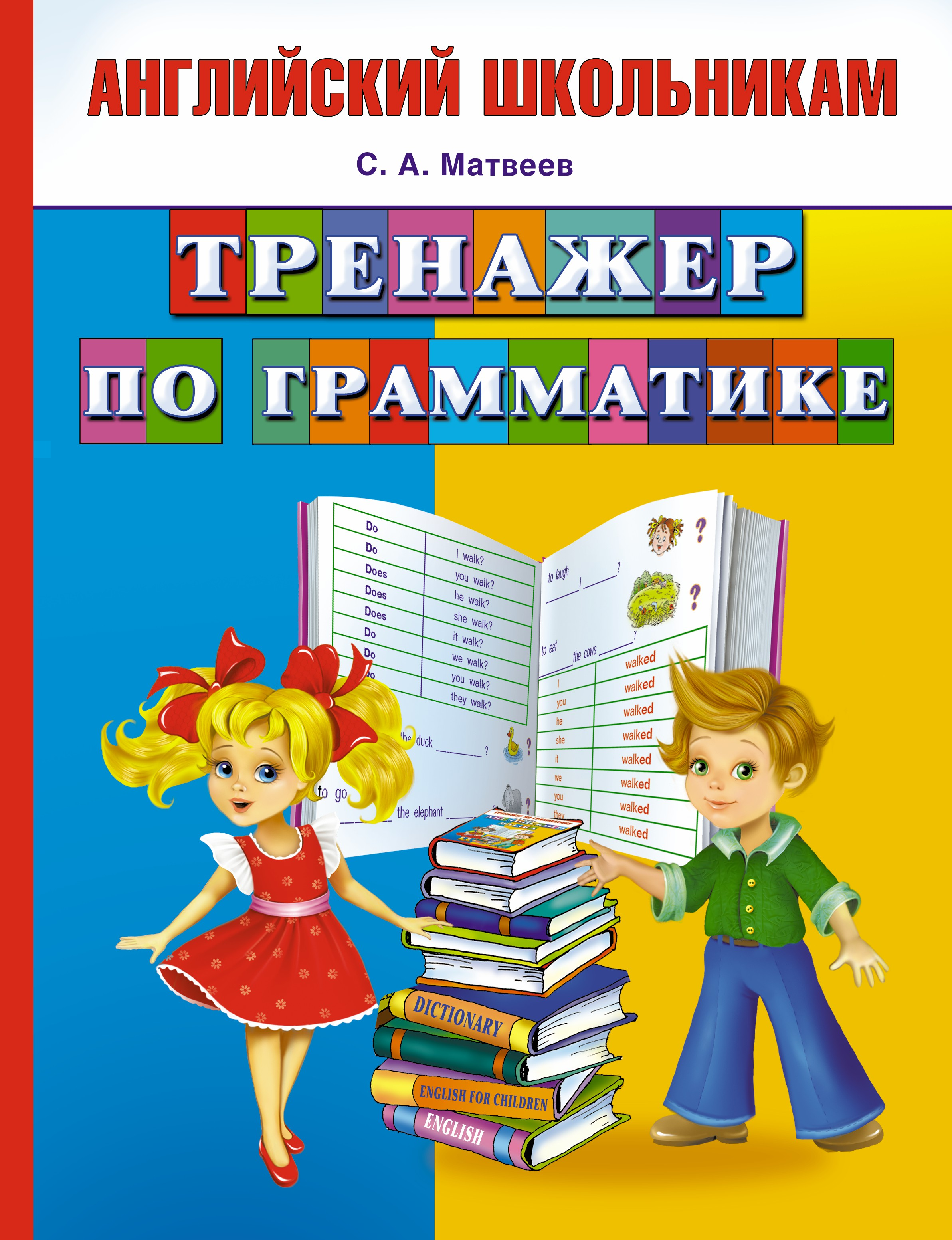 Матвеев С.А. Тренажер по грамматике английского языка