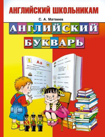 Английский букварь Матвеев С.А.