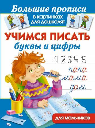 Тартаковская З.Д. - Учимся писать буквы и цифры для мальчиков. обложка книги