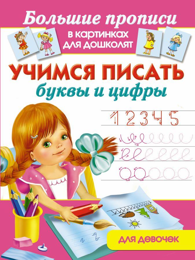 Дмитриева В.Г. - Учимся писать буквы и цифры для девочек. обложка книги