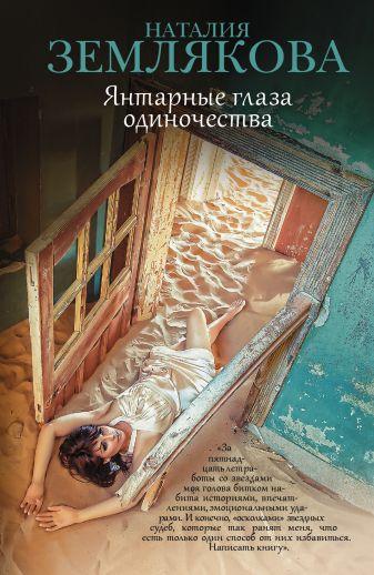 Землякова Н.Г. - Янтарные глаза одиночества обложка книги