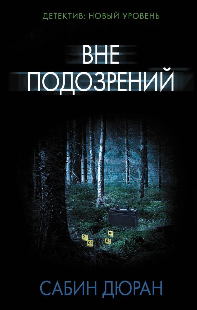Сабин Дюран - Вне подозрений обложка книги