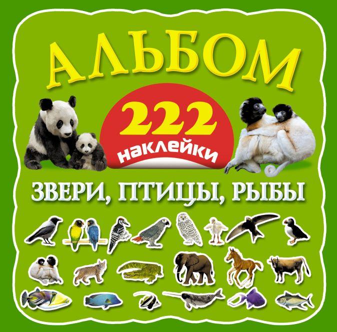 Звери, птицы, рыбы Дмитриева В.Г., Глотова В.Ю.