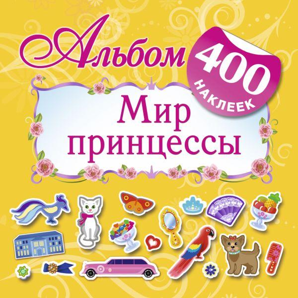 Альбом : 400 наклеек. Мир принцессы. Оковитая Е.В.