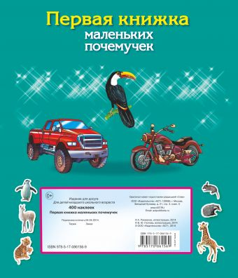 Первая книжка маленьких почемучек. Дмитриева В.Г.