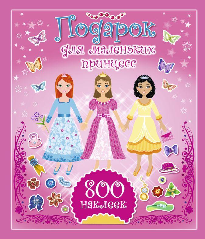 Оковитая Е.В. - Подарок для маленьких принцесс. 800 наклеек обложка книги