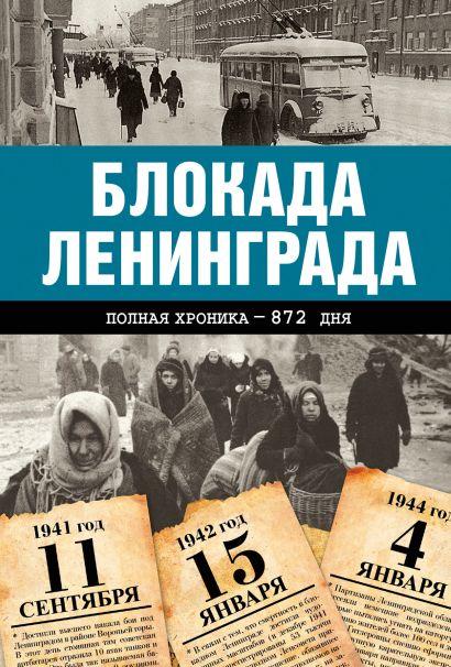 Блокада Ленинграда. Полная хроника - фото 1