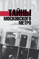 Гречко Матвей - Тайны московского метро' обложка книги