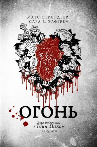 Сара Бергмарк Элфгрен - Огонь обложка книги