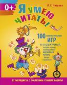 Нагаева Л.Г. - Я умею читать! 100 занимательных игр и упражнений, которые помогут вашему ребенку научиться читать быстро и правильно' обложка книги