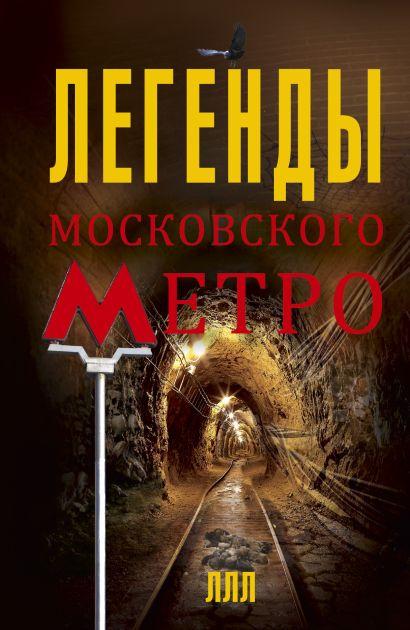 Легенды московского метро - фото 1