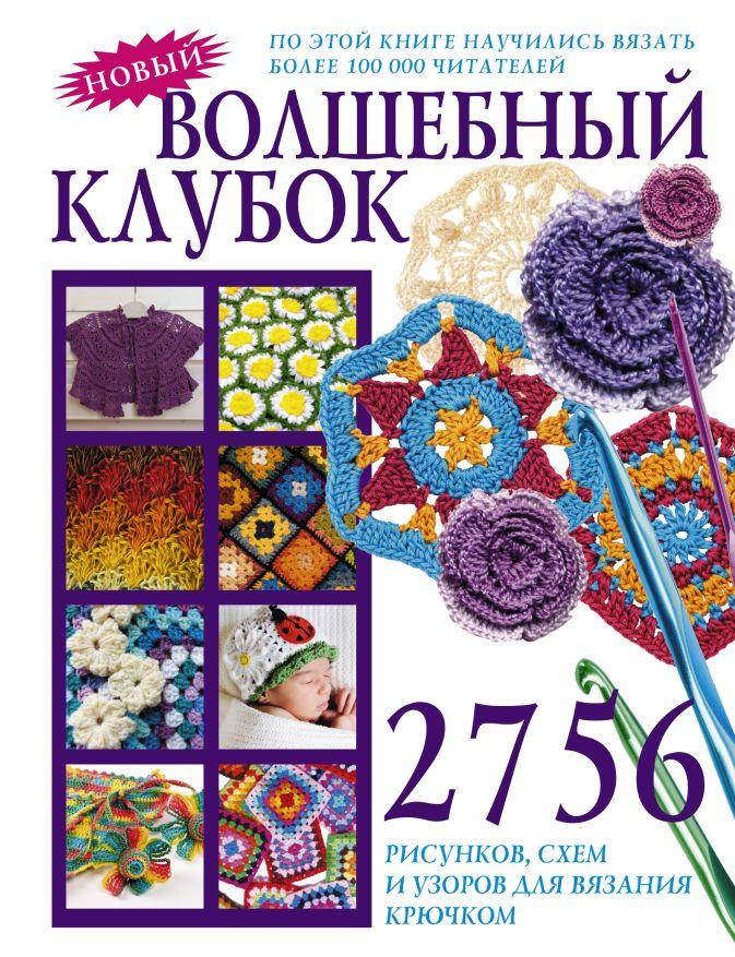 Кириянова С. - Волшебный клубок. 2756 рисунков, схем и узоров для вязания крючком обложка книги