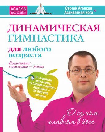Динамическая гимнастика для любого возраста Агапкин С.Н.