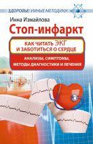 Измайлова Инна - Стоп-инфаркт. Как читать ЭКГ и заботиться о сердце' обложка книги