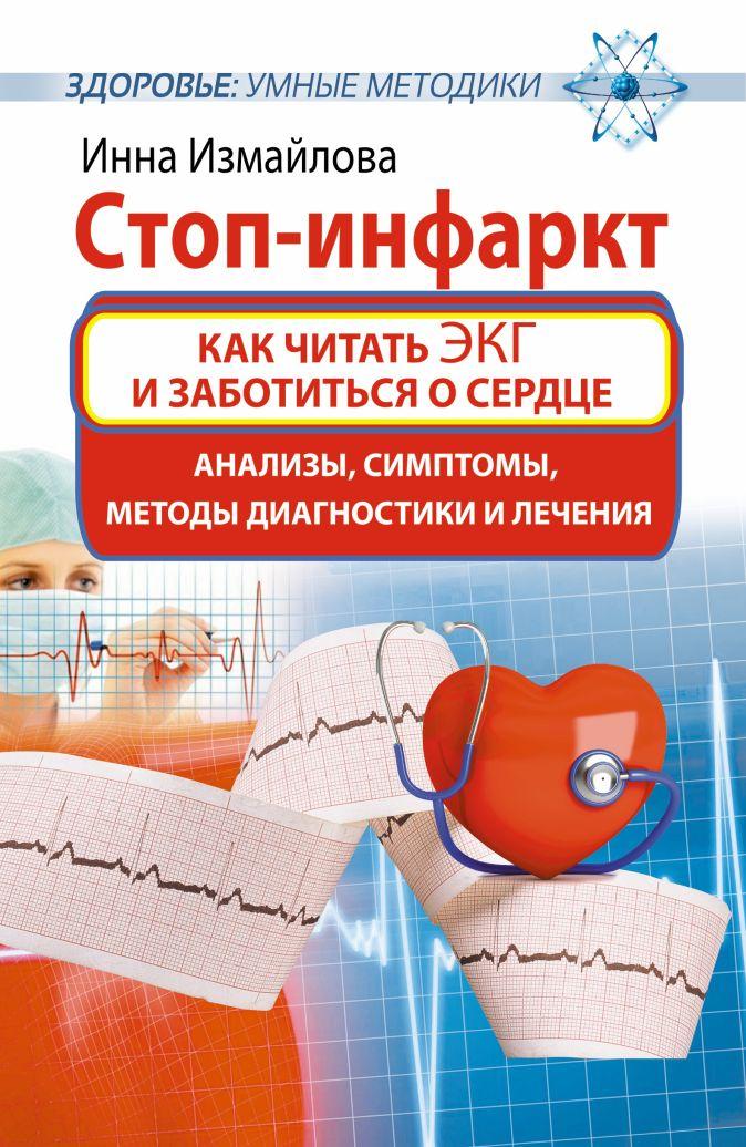 Инна Измайлова - Стоп-инфаркт. Как читать ЭКГ и заботиться о сердце обложка книги