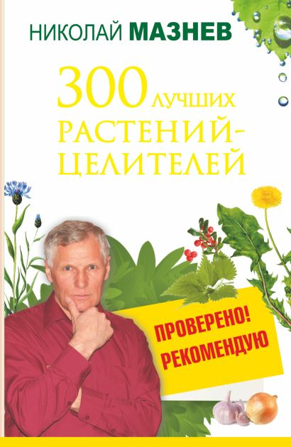 300 лучших растений-целителей - фото 1