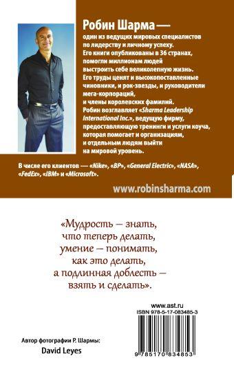 Кто заплачет, когда ты умрешь? Уроки жизни от монаха, который продал свой «феррари» Робин Шарма