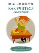 Гиппенрейтер Ю.Б. - Как учиться с интересом' обложка книги