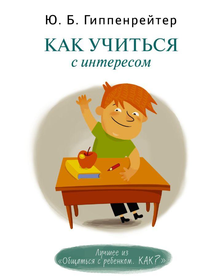 Юлия Гиппенрейтер - Как учиться с интересом обложка книги