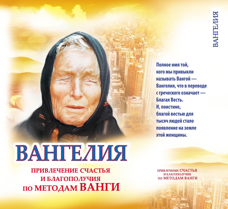 Вангелия. Привлечение счастья и благополучия по методам Ванги. от book24.ru