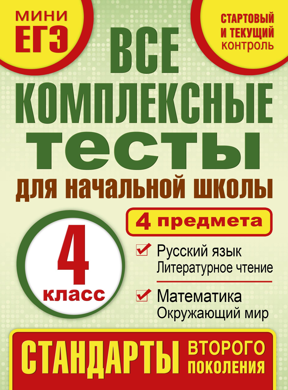 Танько МА Все комплексные тесты для начальной школы Математика окружающий мир Русский язык литературное чтение Стартовый и текущий контроль 4 класс