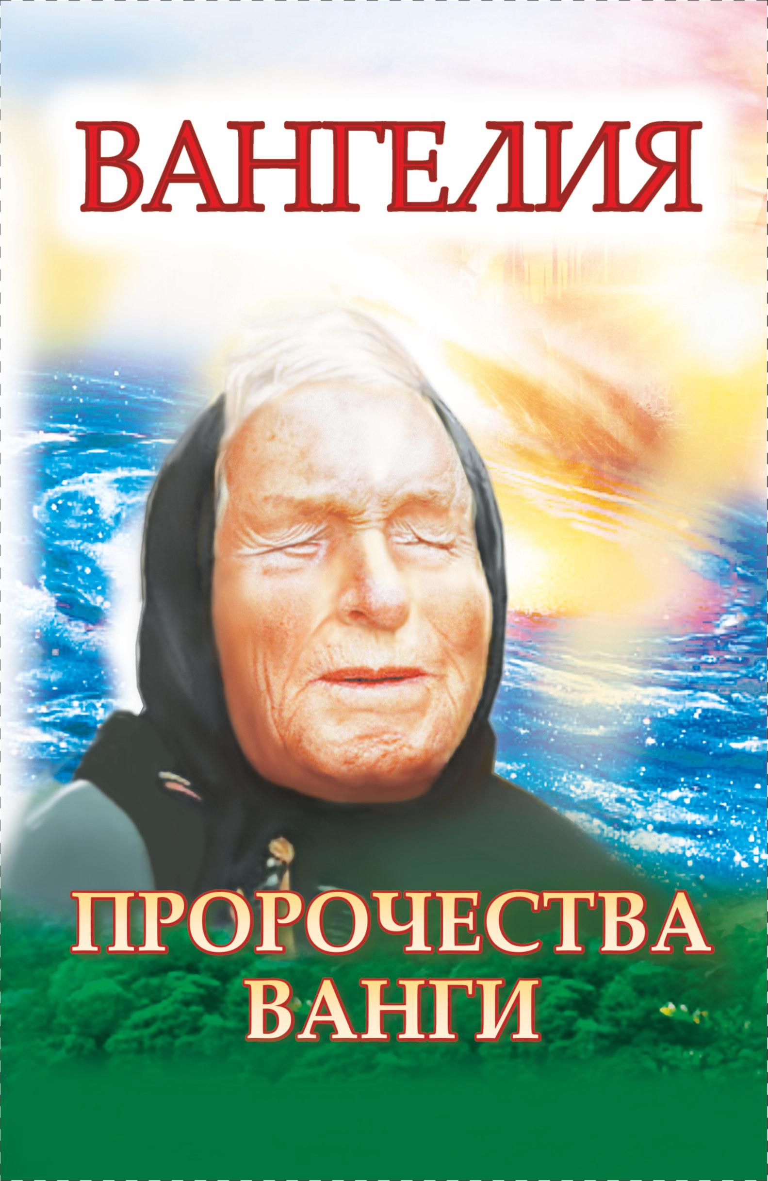 Хамидова В.Р. Вангелия. Пророчества Ванги пророчества ванги