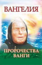 Хамидова В.Р. - Вангелия. Пророчества Ванги' обложка книги