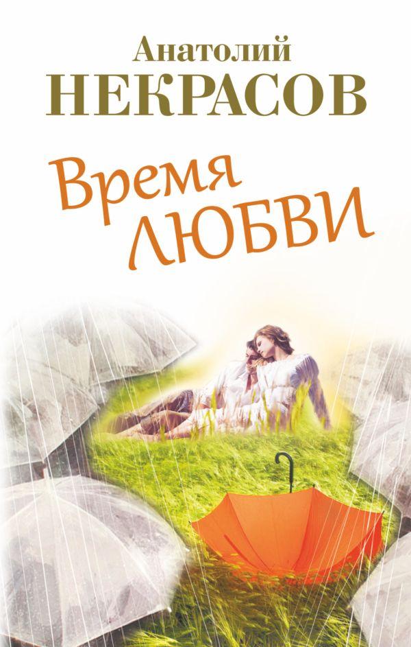 Время любви Некрасов А. А.