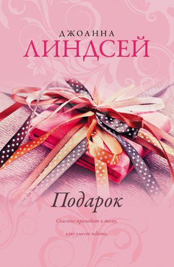 Подарок Линдсей Д.