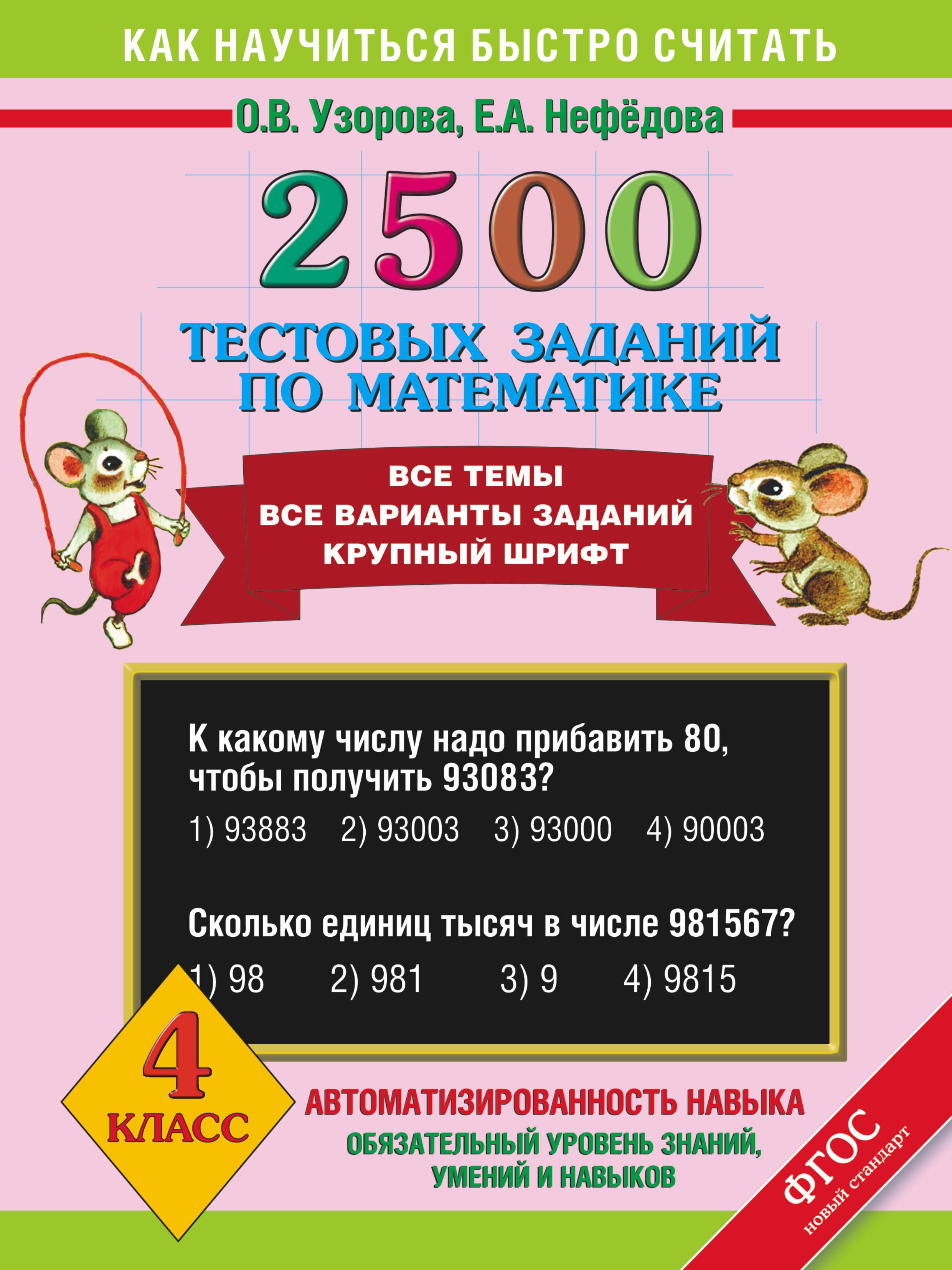 Узорова О.В. 2500 тестовых заданий по математике. 4 класс