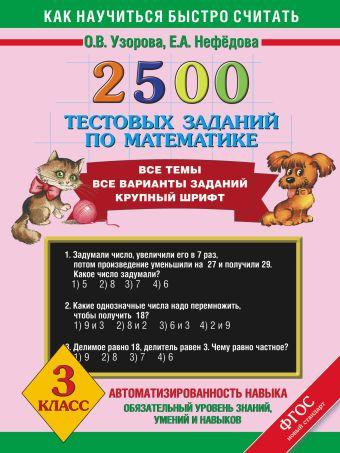 2500 тестовых заданий по математике. 3 класс Узорова О.В.