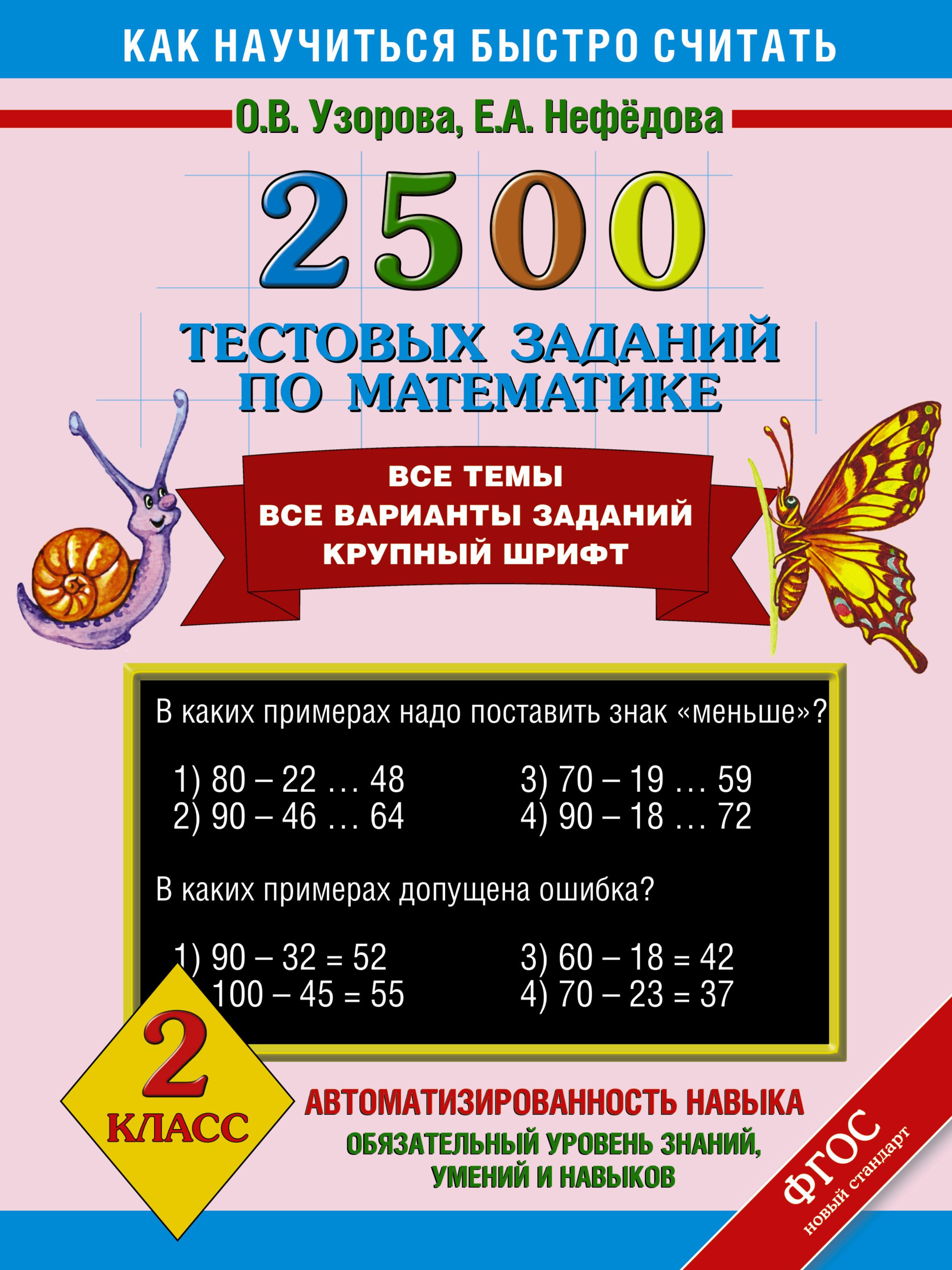 Узорова О.В. 2500 тестовых заданий по математике. 2 класс