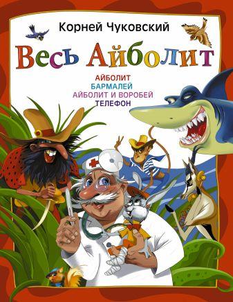 Чуковский К.И. - Весь Айболит обложка книги